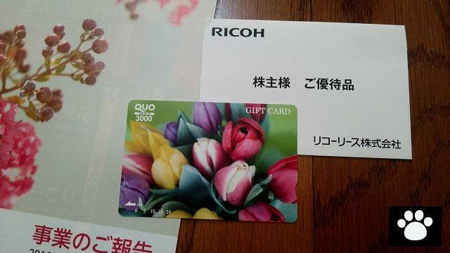 リコーリース8566株主優待2