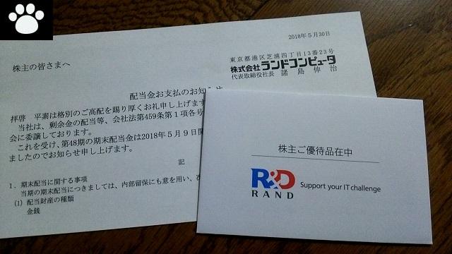 ランドコンピュータ3924株主優待1