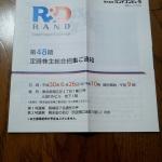 ランドコンピュータ3924株主総会1