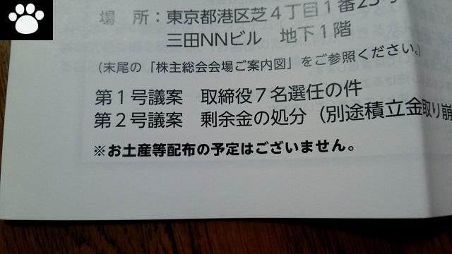 ランドコンピュータ3924株主総会3