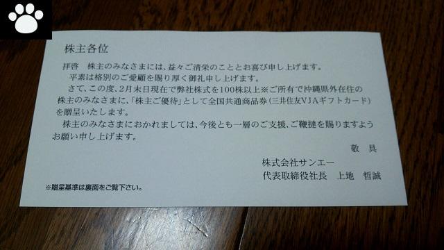 サンエー2659株主優待3