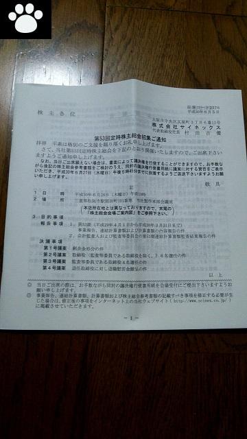 サイネックス2376株主総会1