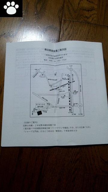 サイネックス2376株主総会2
