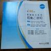 松風7979株主総会1