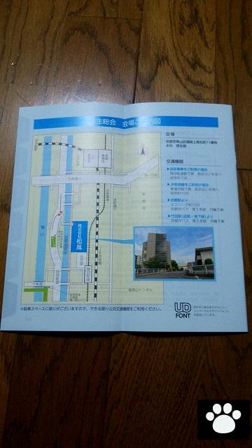 松風7979株主総会2