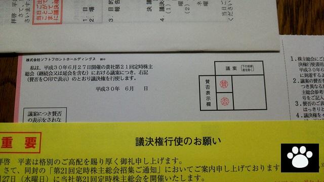 ソフトフロントホールディングス2321株主総会4