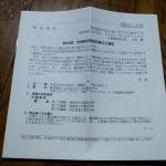 ソルガム6636株主総会1