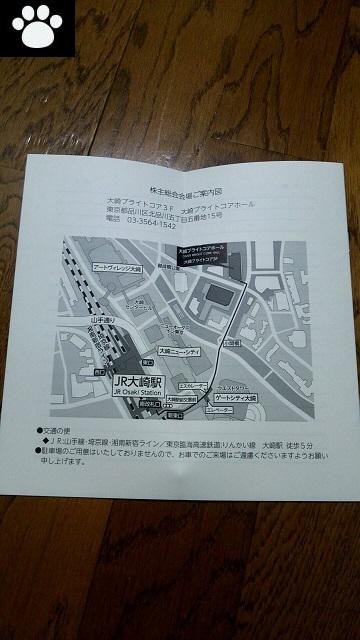 ソルガム6636株主総会2