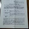 ストライダーズ9816株主総会1