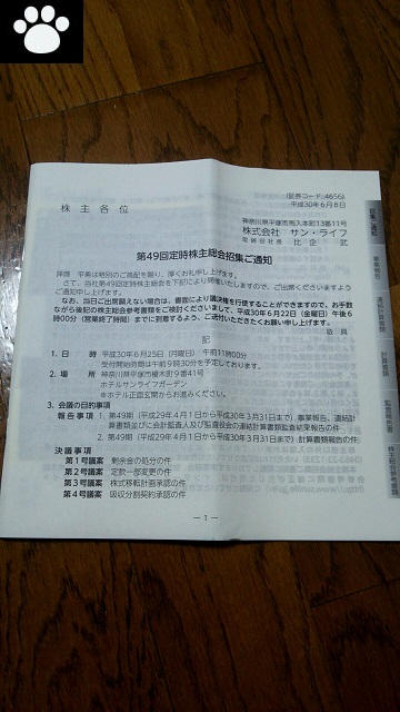 サン・ライフ4656株主総会1