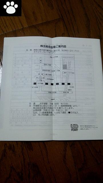 サン・ライフ4656株主総会2