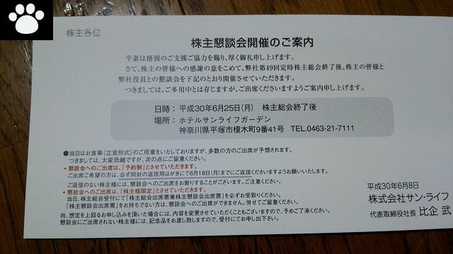 サン・ライフ4656株主総会3