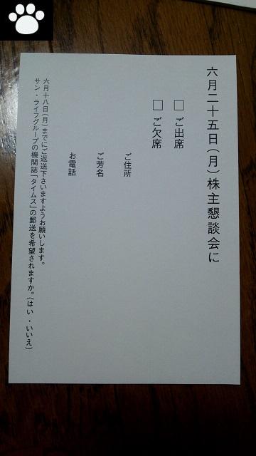 サン・ライフ4656株主総会4