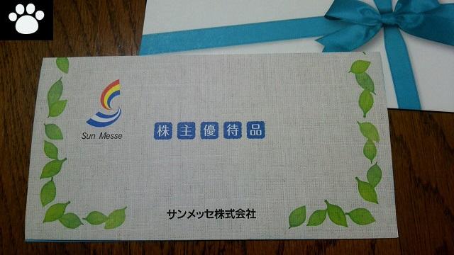 サンメッセ7883株主優待2