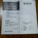 タチエス7239株主総会1