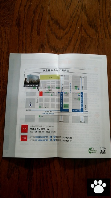 立花エレテック8159株主総会2