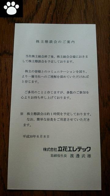 立花エレテック8159株主総会3