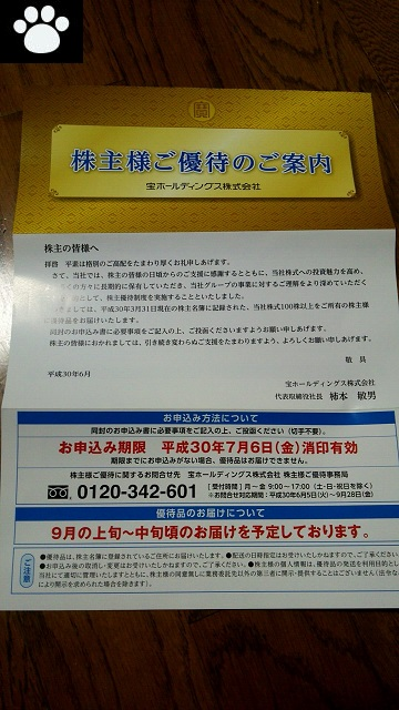 宝ホールディングス2531株主優待1