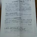 宝ホールディングス2531株主総会1