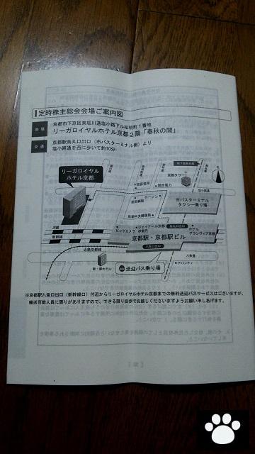 宝ホールディングス2531株主総会2