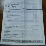 タカラトミー7867株主総会1