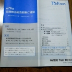 T&K TOKA4636株主総会1
