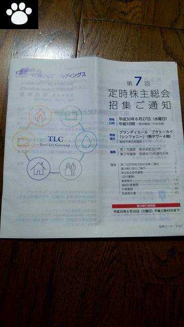 TOKAIホールディングス3167株主総会1