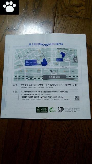 TOKAIホールディングス3167株主総会2