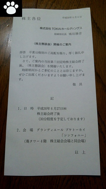 TOKAIホールディングス3167株主総会3
