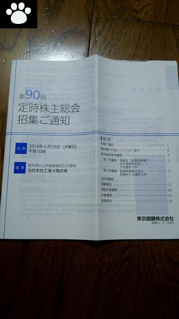 東京鐵鋼5445株主総会1