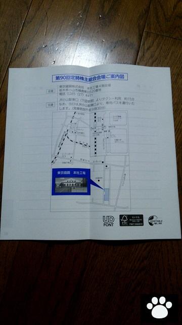東京鐵鋼5445株主総会2