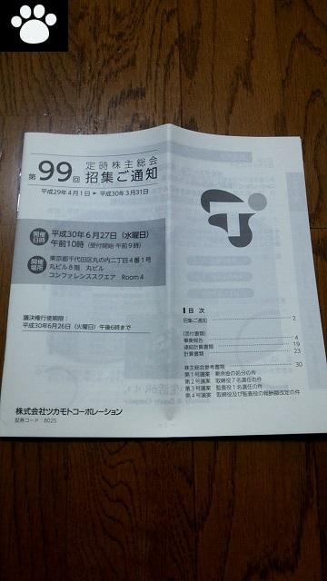 ツカモトコーポレーション8025株主総会1