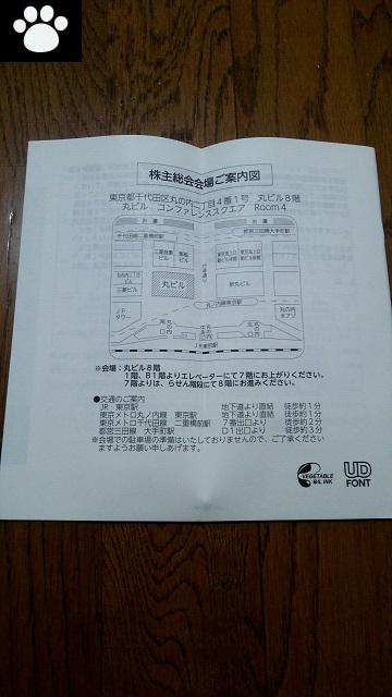 ツカモトコーポレーション8025株主総会2