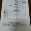 ユニゾホールディングス3258株主優待1