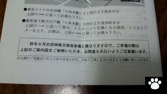 ユニゾホールディングス3258株主優待3