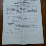 バイタルケーエスケー3151株主総会1