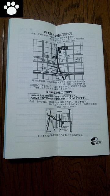 バイタルケーエスケー3151株主総会2
