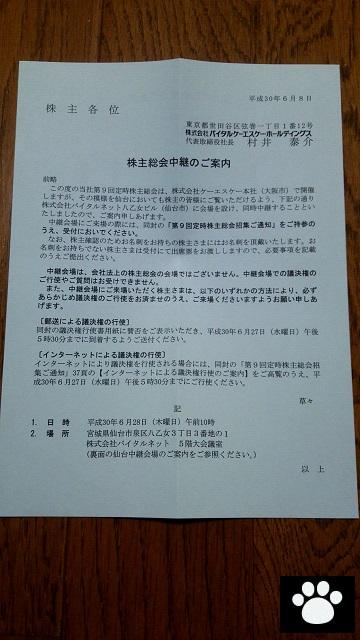バイタルケーエスケー3151株主総会3
