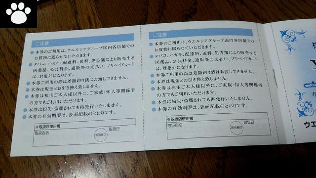 ウエルシア3141株主優待3
