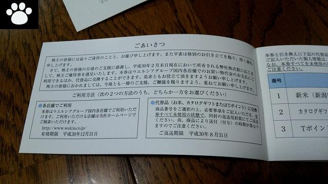 ウエルシア3141株主優待4