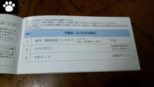 ウエルシア3141株主優待5