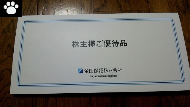 全国保証7164株主優待1