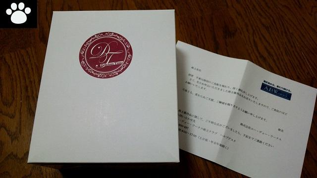 エー・ディー・ワークス3250株主優待2