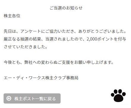 エー・ディー・ワークス3250株主優待1