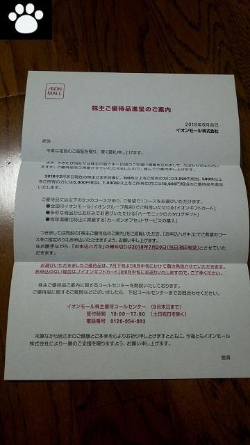 イオンモール8905株主優待1