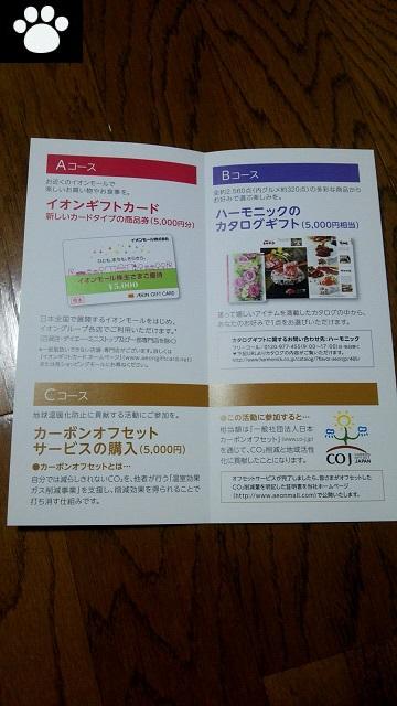 イオンモール8905株主優待2