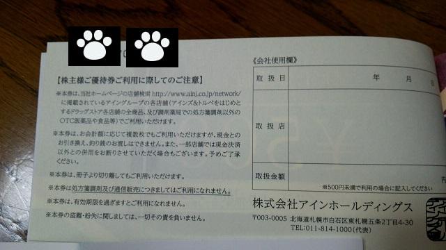 アインホールディングス9627株主優待3