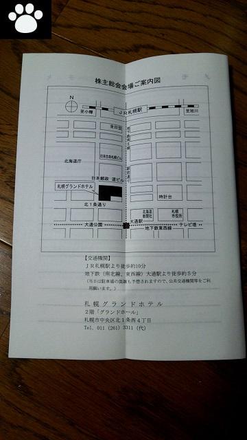 アインホールディングス9627株主総会2