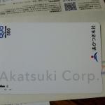 あかつき本社8737株主優待2