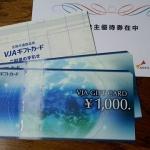 アークス9948株主優待2